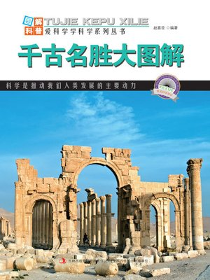 cover image of 千古名胜大图解 (Graphic Illustration on Historical Sites and Scenic Spots)