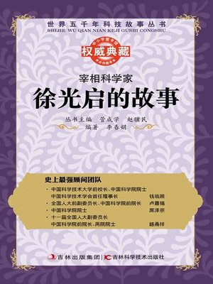 cover image of 宰相科学家