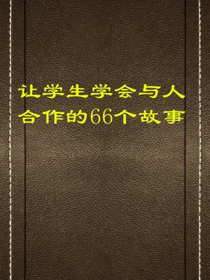 cover image of 让学生学会与人合作的66个故事 (66 Stories that Help Students Learn to Cooperate with Others)