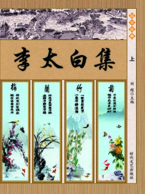cover image of 李太白集(上)(Poems Collection of Li Bai (Volume 1))