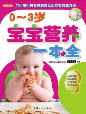 cover image of 0-3岁宝宝营养一本全