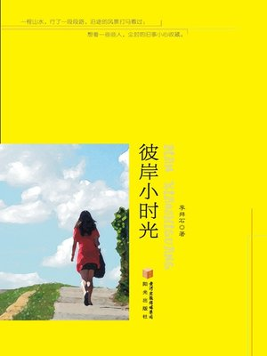 cover image of 彼岸小时光 (Momentos Overseas)