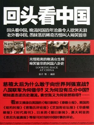 cover image of 回头看中国(Looking Back at China)