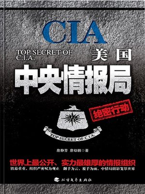 cover image of 美国中央情报局绝密行动