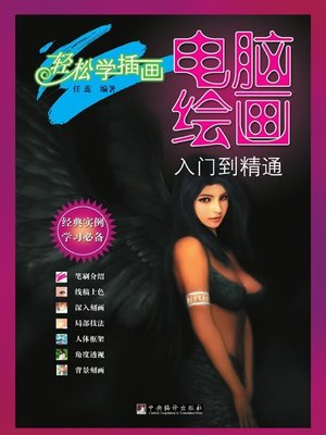 cover image of 电脑绘画入门到精通 (Computer Graphics from Entry to Master )