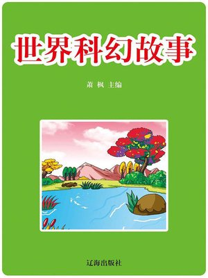 cover image of 中外微型小说精选( The Selection of Chinese and Foreign Mini Novels )