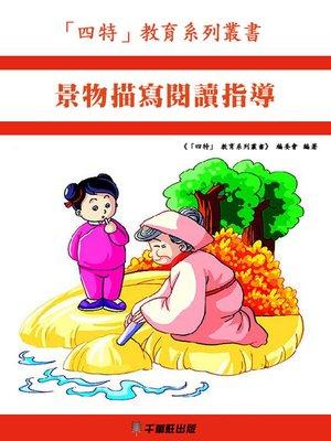 cover image of 景物描寫閱讀指導