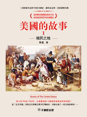 cover image of 美國的故事01_殖民之地