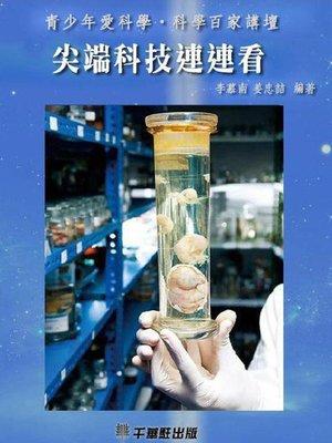 cover image of 尖端科技連連看