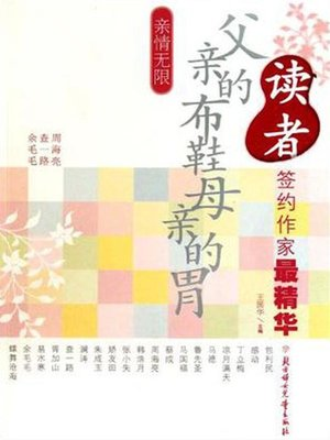 cover image of 亲情无限(父亲的布鞋母亲的胃(The Infinite Devotion to the Family:Father's Cloth Shoes and Mother's Stomach)
