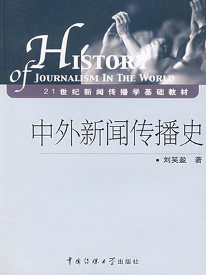 cover image of 中外新闻传播史(History of Journalism in the World )