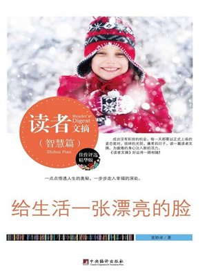 cover image of 读者文摘:给生活一张漂亮的脸 (Readers' Digest: Charming Face For Life)
