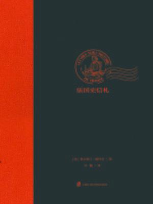 cover image of 法国史信札