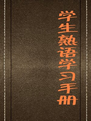 cover image of 学生熟语学习手册( Students' Study Manual of Idioms)