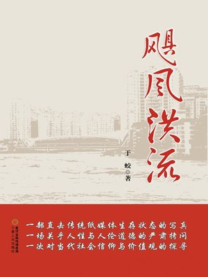cover image of 飓风洪流 (Hurricane and Floods)