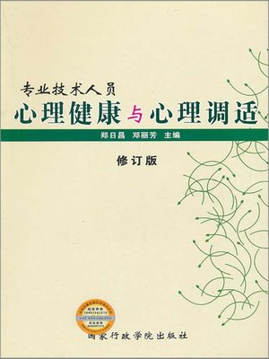 cover image of 专业技术人员心理健康与心理调适(Professional Technicians' Mental Health and Psychological Adjustments )