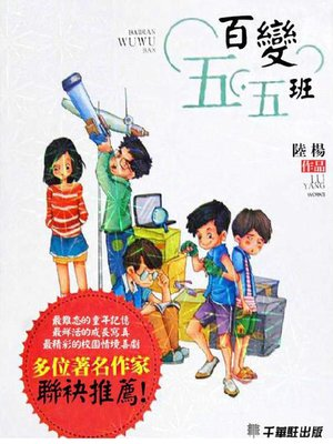 cover image of 百變五·五班