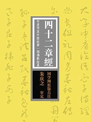 cover image of 四十二章经(Sutra of Forty-two Chapters)