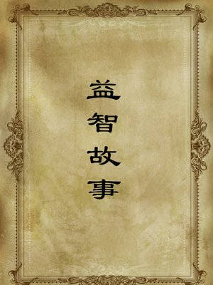 cover image of 益智故事 (Educational Stories )