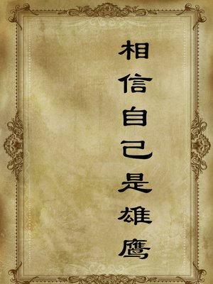 cover image of 相信自己是雄鹰(Believe Yourself is the Tercel)