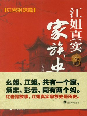 cover image of 江姐真实家族史 (The Real Family History of Jiang Zhujun)