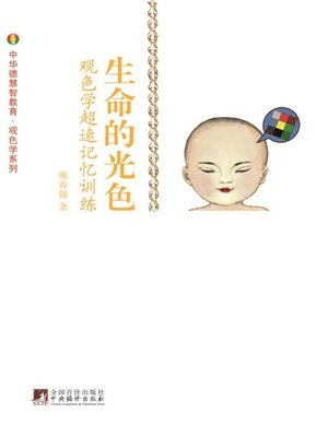 cover image of 生命的光色:观色学.超速记忆训练(Life's Light Color: Observation. Speedy Memory Drill)