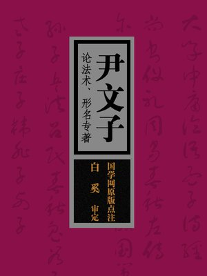 cover image of 国学备览-尹文子(A Comprehensive Collection of Traditional Chinese Classics)