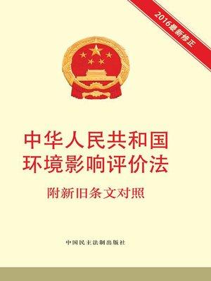 cover image of 中华人民共和国环境影响评价法 附新旧条文对照