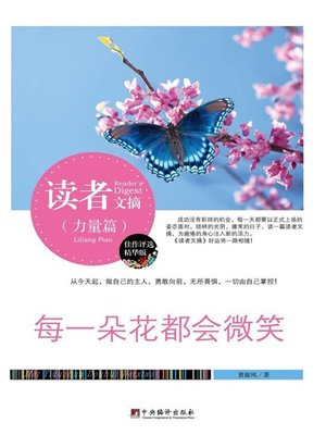 cover image of 读者文摘:每一朵花都会微笑 (Reader's Digest: Every Flower may Smile)