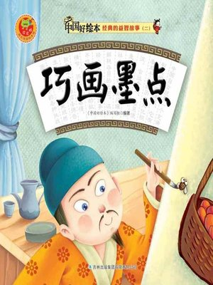 cover image of 巧画墨点(Smart Drawing of Ink Dot)
