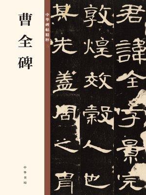 cover image of 曹全碑 中华碑帖精粹