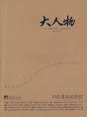 cover image of 大人物:13位著名的男性 (Little Journeys to the Homes of Famous Men)