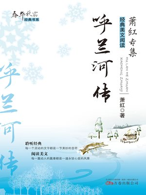 cover image of 呼兰河传 (Tales of Hulan River)