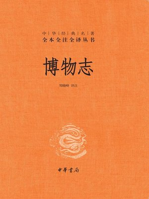 cover image of 博物志(精)