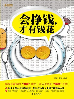 cover image of 会挣钱,才有钱花 ( Make Money First, Then Spend Money)