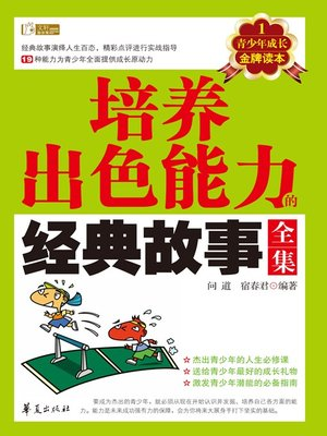 cover image of 培养杰出能力的经典故事全集 (Complete Classic Stories of Developing Outstanding Ability)
