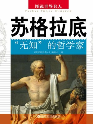 "cover image of 苏格拉底——""无知""的哲学家 (Socrates, the ""Ignorant"" Philosopher)"