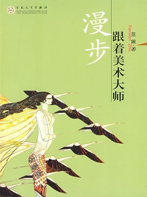 cover image of 跟着美术大师漫步(Strolling with the Master of Arts)