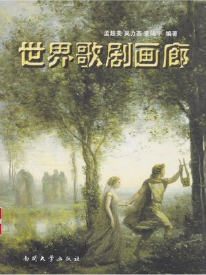 cover image of 世界歌剧画廊(The World Opera Gallery)