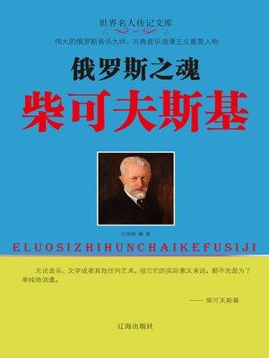 cover image of 俄罗斯之魂柴可夫斯基