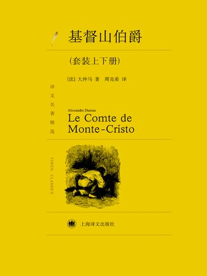 cover image of 基督山伯爵(套装上下册) (The Count of Monte Cristo (Suit in I and II)