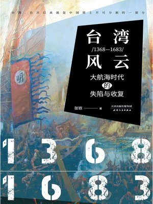 cover image of 台湾风云