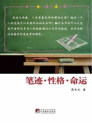cover image of 笔迹·性格·命运 (Handwriting, Character and Destiny )
