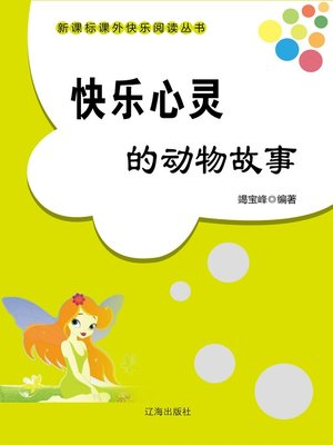cover image of 快乐心灵的动物故事 (Animal Stories of Happy Hearts)