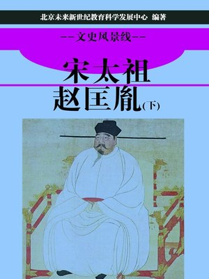 cover image of 宋太祖赵匡胤(下) (Song Taizu Zhao Kuangyin II)