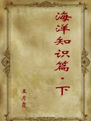 cover image of 海洋知识篇(下) (Chapter of Sea Knowledge II)