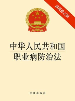cover image of 中华人民共和国职业病防治法:最新修正版(Prevention Law for Occupational Disease of the People's Republic of China: Latest Revision )