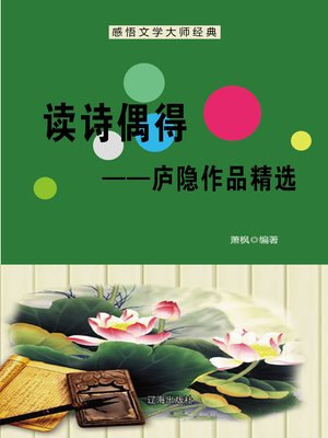 cover image of 读诗偶得 (Inspiration by Reading Poems)