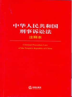 cover image of 中华人民共和国诉讼法注释本 (Procedure Law of the Peoples Republic of China)