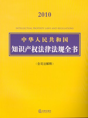 cover image of 中华人民共和国知识产权法律法规全书 (Intellectual Property Laws and Regulations of People's Republic of China)